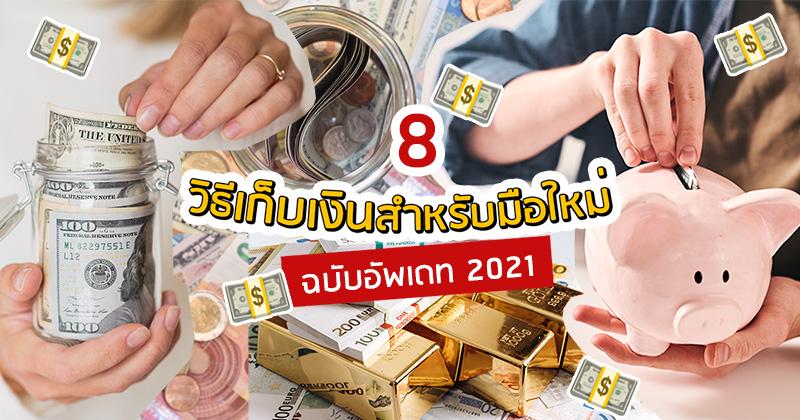 รวม 8 วิธีเก็บเงินสำหรับมือใหม่ ฉบับอัพเดท 2021 ! วิธีง่ายๆที่จะทำให้คุณเก็บเงินก้อนง่ายๆภายในหนึ่งปี โดยไม่รู้สึกสะเทือนกระเป๋า สาวเฟียร์ซอย่างเราต้องสวยและรวยมากค่าาา!! จะเก็บยังไงได้บ้างมาดูกันเลย https://t.co/8gAAE4ryUp  #FierceLifestyle #สาระ #ไว้รีวิวห้ามขายของของโว้ยย https://t.co/hcxRyficAL