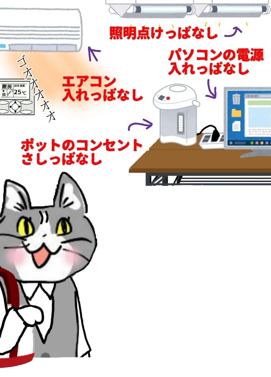 休み明けの朝に出社したら、すべての電源がONになってて怒りのスイッチ全開の事務猫様 #現場猫