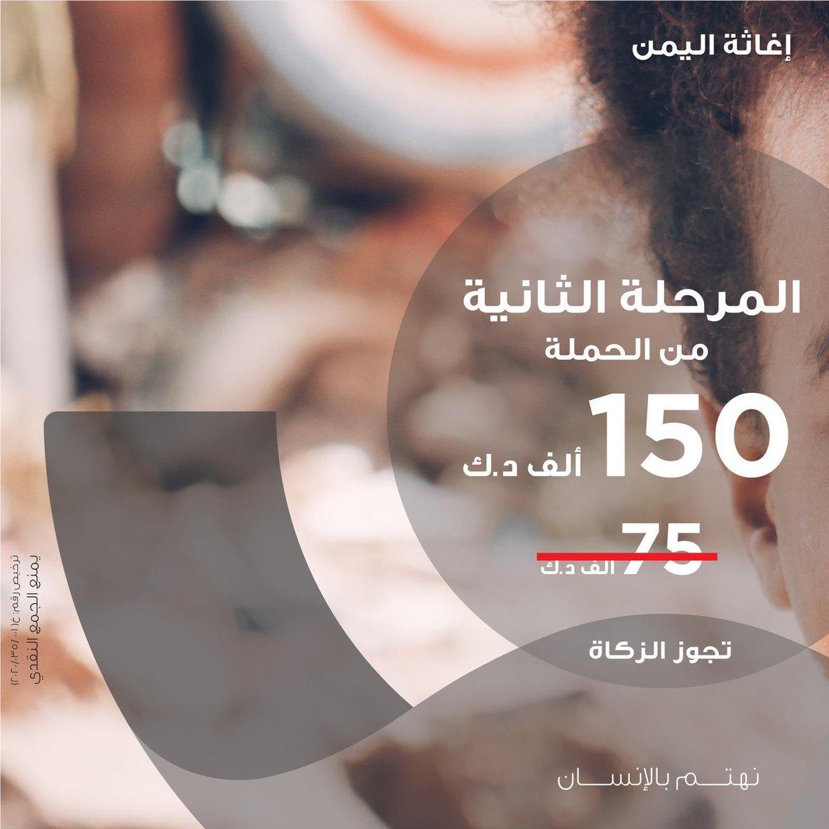 بفضل الله ثم بدعمكم حققنا هدف المرحلة الأولى لتوفير الغذاء والدواء لـ 15 ألف يمني   ونبدأ المرحلة الثانية من حملة أغيثوهم لإنقاذ 30 ألف يمني  ▫️بـ 5 د.ك نوفر غذاء ودواء لشخص  رابط التبرع 👇     ✅  تجوز الزكاة  #نماء_الخيرية