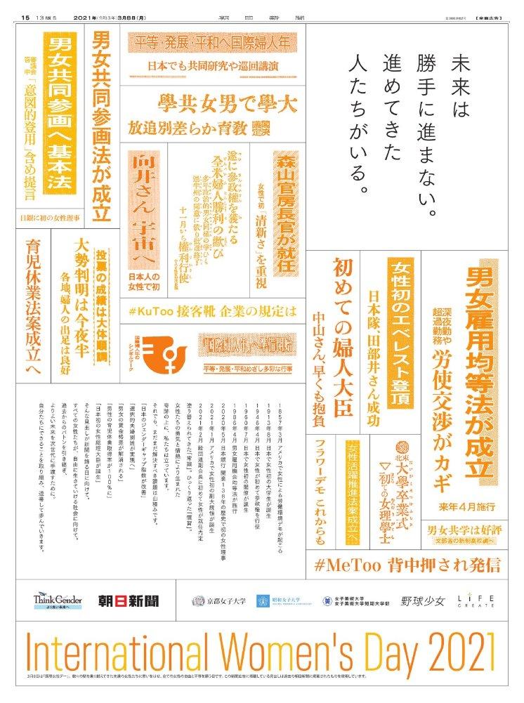 国際女性デー2021、今朝の新聞広告