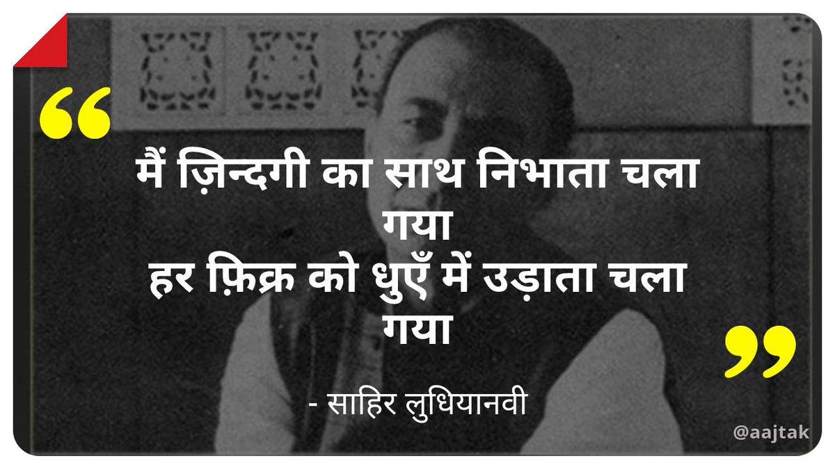 दिग्गज शायर एवं गीतकार साहिर लुधियानवी की जयंती पर बताएं कि उनके द्वारा लिखी गई कौन सी पंक्तियाँ आपकी पसंदीदा हैं  #SahirLudhianvi #poetry #Bollywood #YourSpace