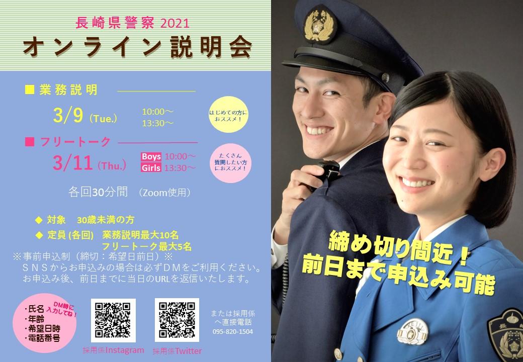 長崎県警察採用係 (@nagsaiyo) | Twitter