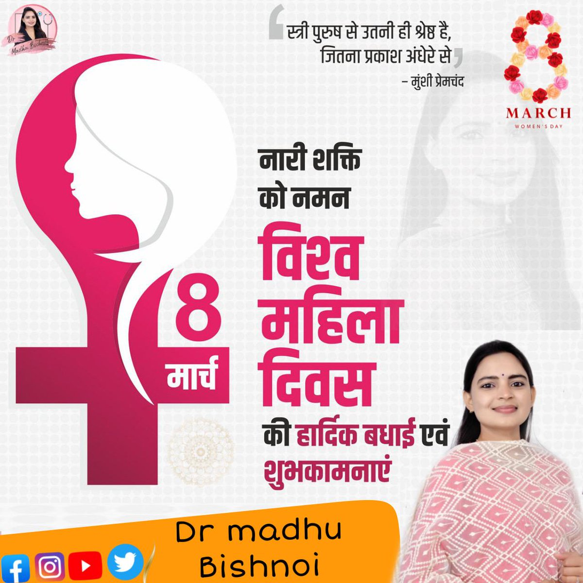 """नारी शक्ति को नमन 🙏 विश्व महिला दिवस की हार्दिक बधाई एवं शुभकामनाएं  #WomensDay #FridayMotivation #FridayThoughts #womenpower #PositiveVibesOnly"