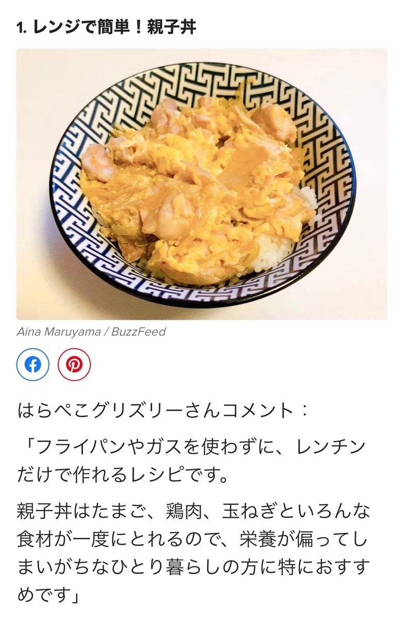 一人暮らしの人にオススメ!?レンジで簡単「親子丼」の作り方!