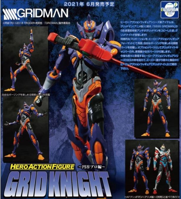 EVOLUTION TOY 2021年6月發售: Hero Action Figure (HAF) Series《電光超人 (SSSS GRIDMAN)》Grid Knight 9,500Yen  #EVOLUTIONTOY #SSSSGRIDMAN