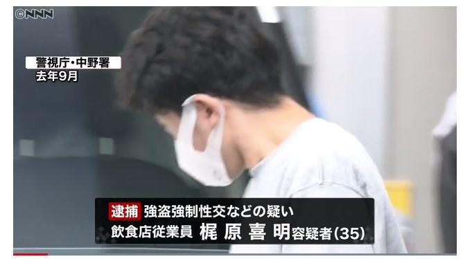 画像,睡眠作用ある薬飲ませ性的暴行男!なんと逮捕8度目変質男は、梶原喜明35歳!泥酔状態の女性に介抱を装い睡眠薬を飲ませて性的暴行!調べに対し黙秘している。逮捕8度目…