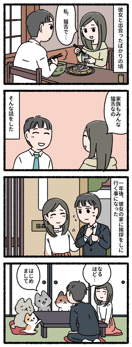 猫舌の彼女の家に挨拶に行ったら…猫の一家だった!