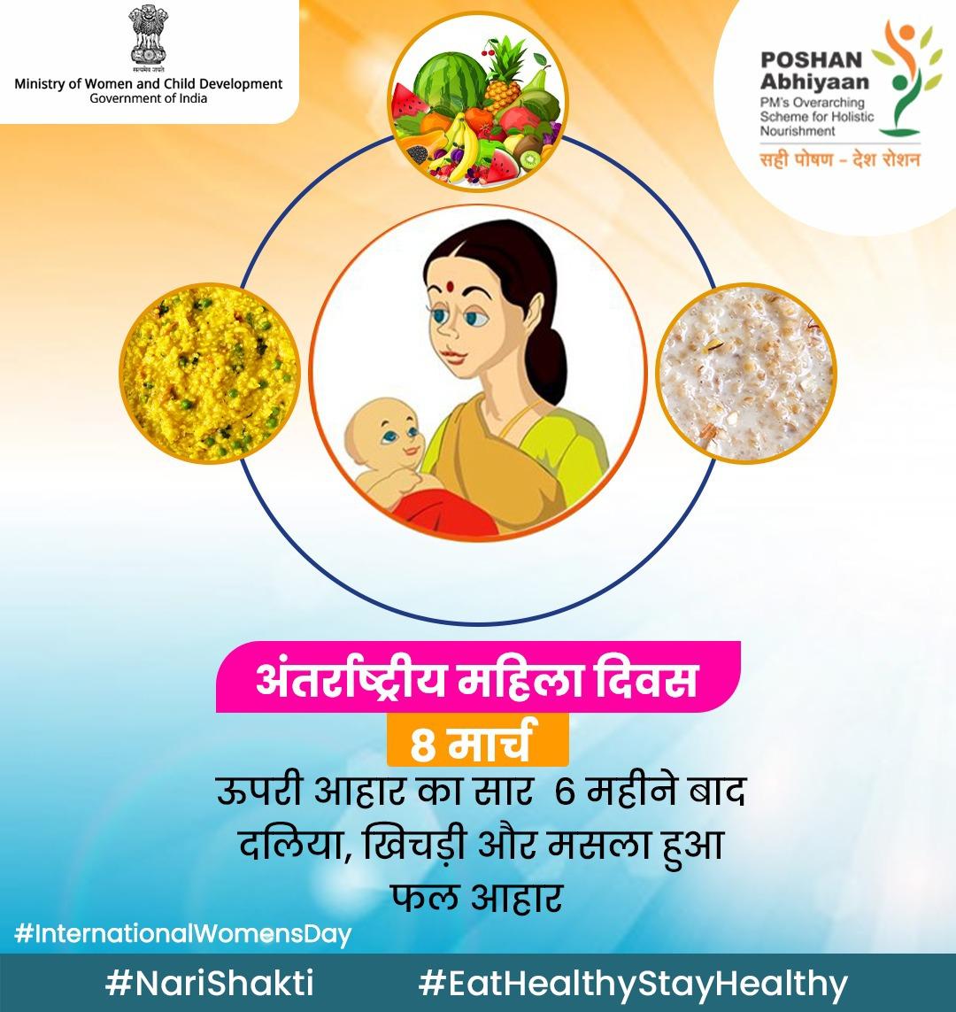 RT @MinistryWCD: #NariShakti #EatHealthyStayHealthy #InternationalWomensDay https://t.co/x3LtJqOVnD