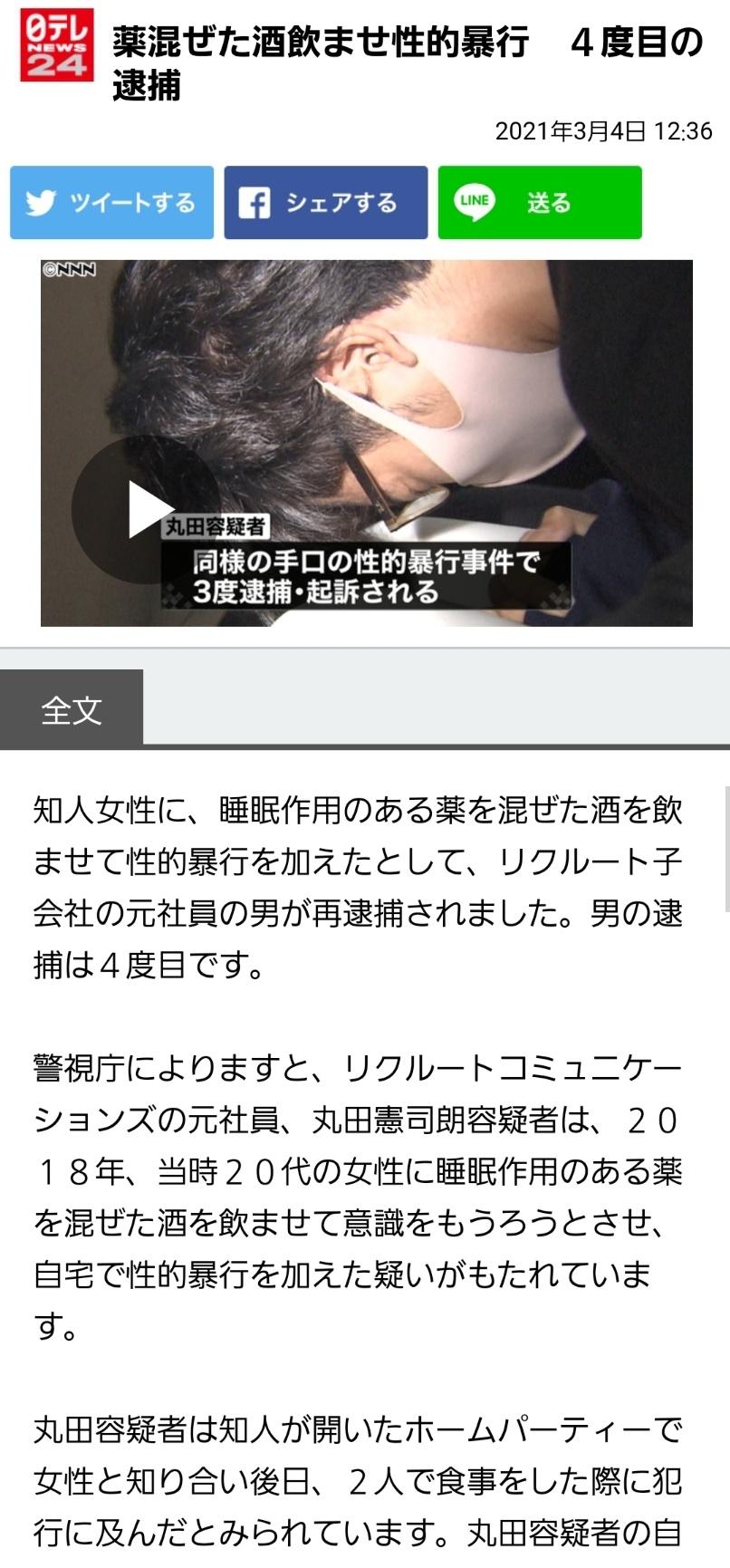 画像,女性の飲み物に睡眠薬を盛って性的暴行した男が8度目の逮捕されたってニュースに驚愕したけど、関連ニュースで数日前にも別の男が全く同じ手口の犯罪で4度目の逮捕されて…