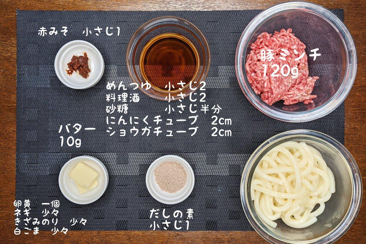 うどんの激うまレシピがレンジで出来ちゃう。肉味噌バターうどん。