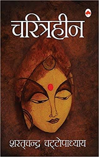 Choritrohin a 1917 novel by Bengali novelist Sarat Chandra Chattopadhyay. It tells a story of Sabitri, a  woman and widow, who has been thrown out from her husband's home by her in-laws #worldbookfair2021 #books #education #readers #bookslovers #internationalwomensday2021
