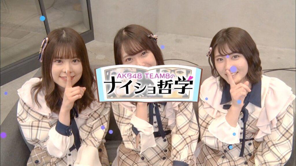 test ツイッターメディア - AKB48 Team8のナイショ哲学「大御所にハマる楽屋挨拶」キャプまとめ!!! https://t.co/Ru1laToRVf  -チーム8まとめりか(AKB48 team8まとめ) #チーム8  #team8  #小田えりな #清水麻璃亜 #横山結衣 #吉川七瀬 https://t.co/K9atClZJus