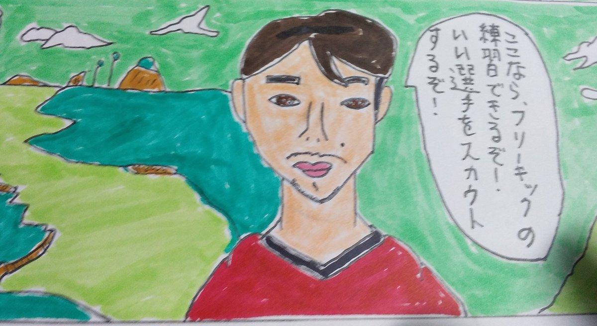 ナメック星にいる浦和レッズの阿部勇樹選手を描いたよ。 #浦和レッズ #阿部勇樹 #絵描きさんと繋がりたい  #イラスト好きな人と繋がりたい  #drawing