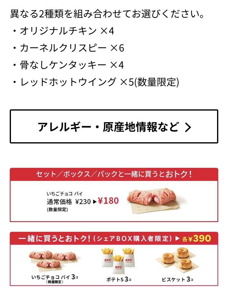 ケンタッキーのシェアボックスが最高!オリジナルチキンやレッドホットも!2種類で1500円というお得さが魅力的すぎる!
