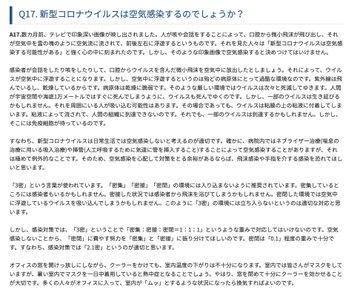 ええぇーっ 浜松医療センターでの集団感染、担当者の誤ったCOVID-19の理解によって、起こるべくして起こった人災では? 浜松医療センターでの集団感染について、こちらの...