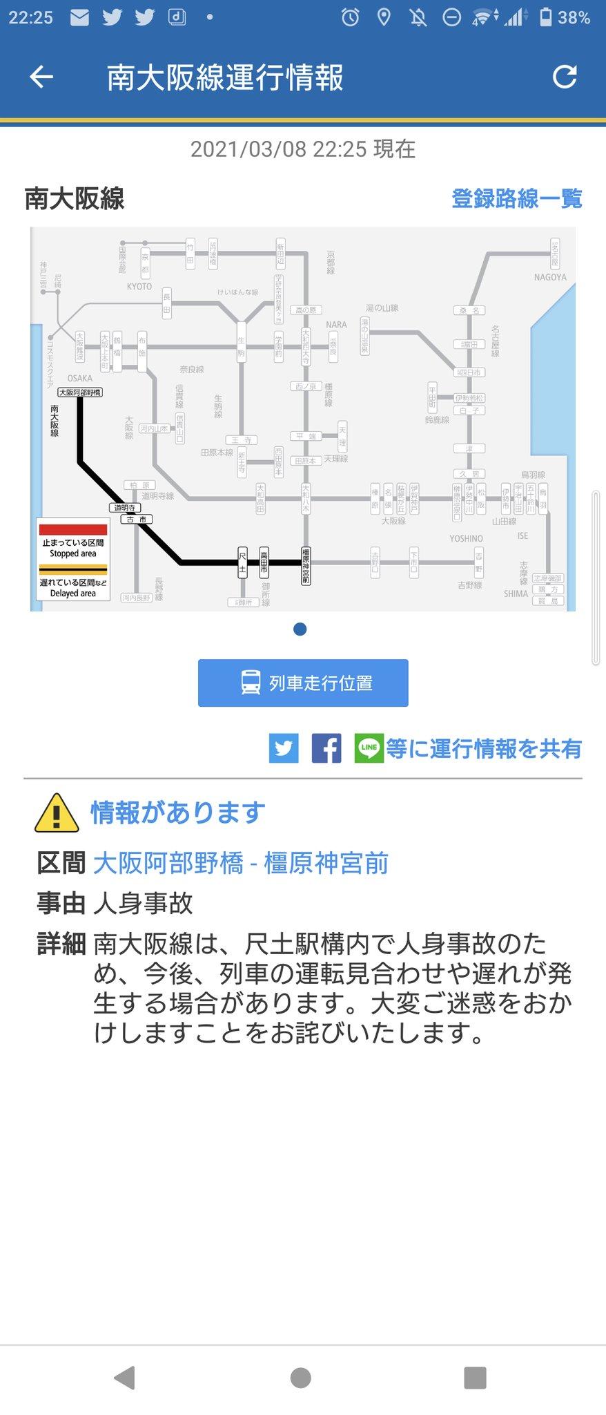 画像,近鉄線列車運行情報南大阪線は、尺土駅構内で人身事故のため、今後、列車の運転見合わせや遅れが発生する場合があります。大変ご迷惑をおかけしますことをお詫びいたします…