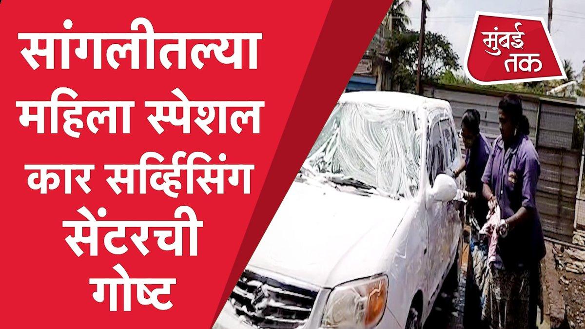 सांगलीतलं हे लेडिज स्पेशल कार सर्व्हिसिंग सेंटर पाहिलंत का?  #Maharashtra | #Lockdown | #LadiesSpecial | #CarServiceCentre