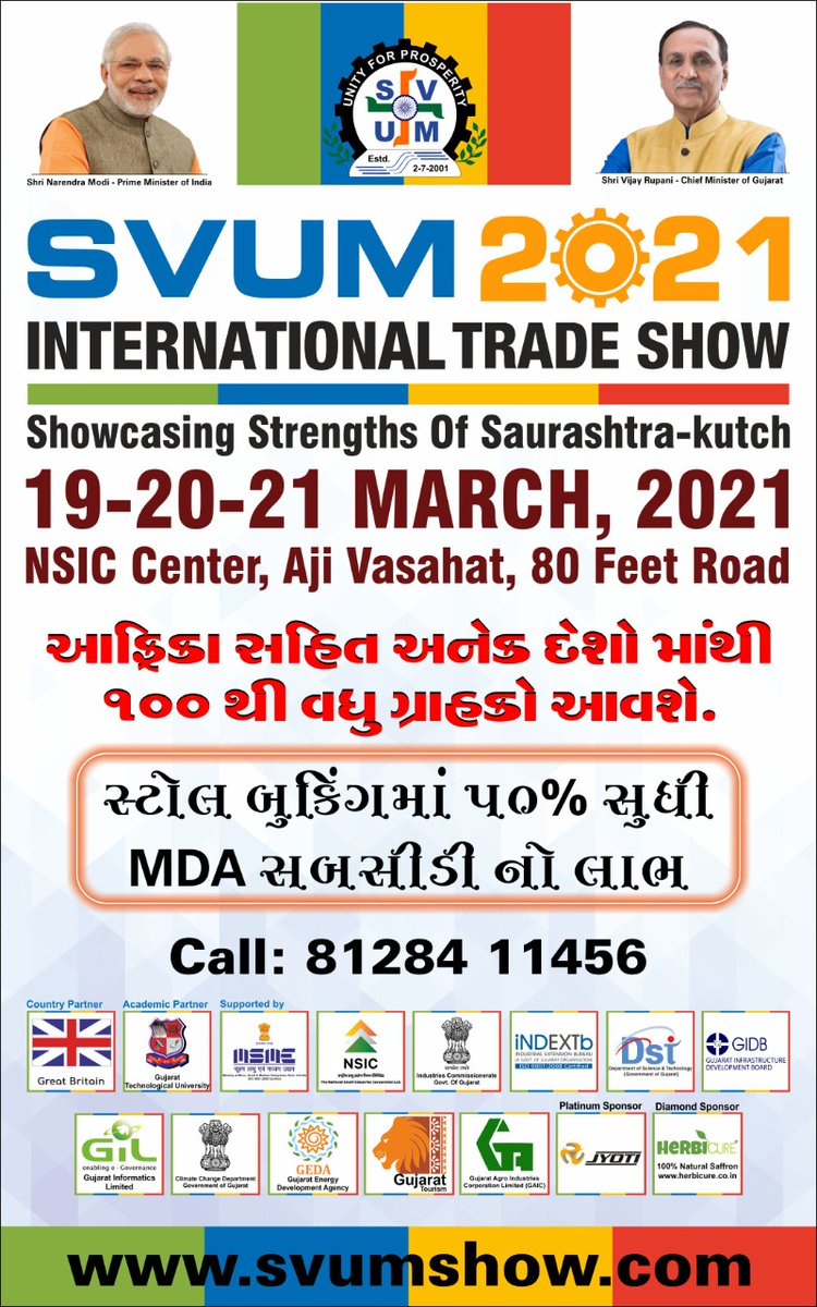 #Business #Gujarat #Ahmedabad #Surat #vadodara  #exhibition #pharmaceuticals #industrial #industry #trade #Promotion #branding #machinery #export #import #international #marketing #sales #purchase #agriculture #Africa #svum #AatmanirbharBharat #MakeInIndia #MSME #healthcare #Togo