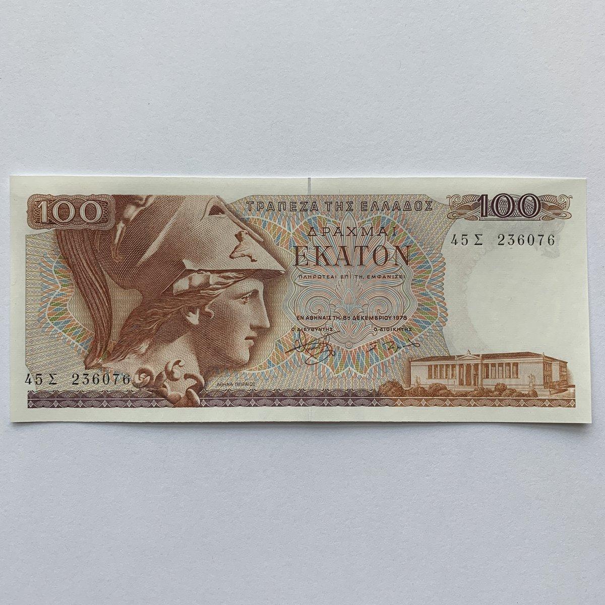 my #etsy shop: 1978 Greek God Athena Greece Banknote 100 Drachmai Currencey Europe Billetes. Bills, Notes, Mythological.  #banknote #billetes #currency #bank #notes #bills #pesos #collectibles #vintage