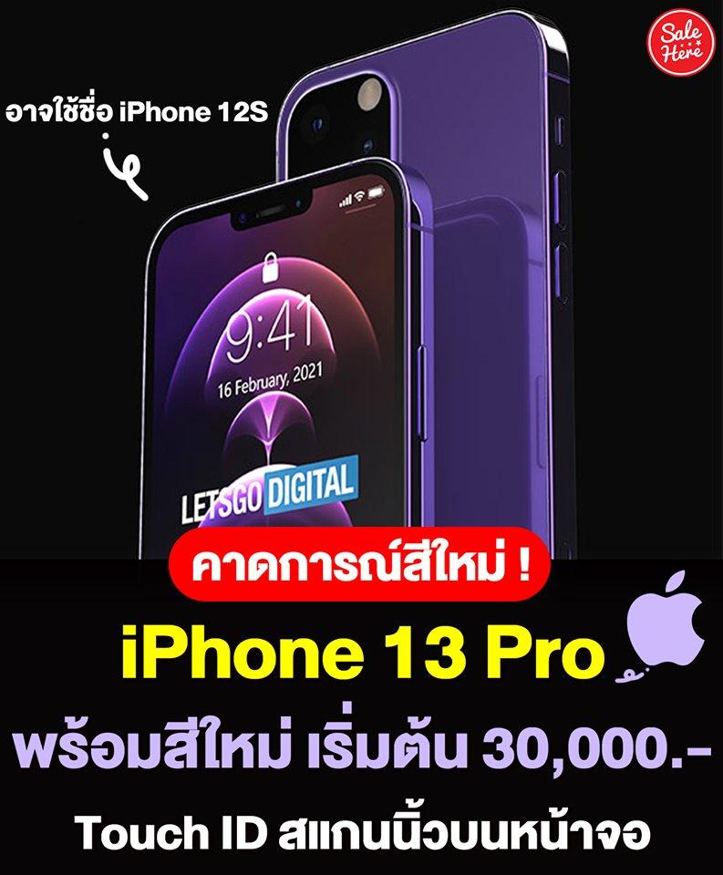 📣 สีใหม่ยังไงคะซิส 💜 อัปเดตข่าวคาดการณ์ iPhone 13 Pro อาจมาพร้อมสีใหม่ และราคาเริ่มต้นที่ 30,000 บาท ยังไงติดตามอัปเดตจาก Apple กันอีกครั้งน้า ไม่นานเกินรอแน่นอน ! 💜 รวมข่าวหลุด iPhone13 >> https://t.co/mPPhN4XFzp #SALEHERE  #iPhone13 https://t.co/wOkVlJ9Cu2