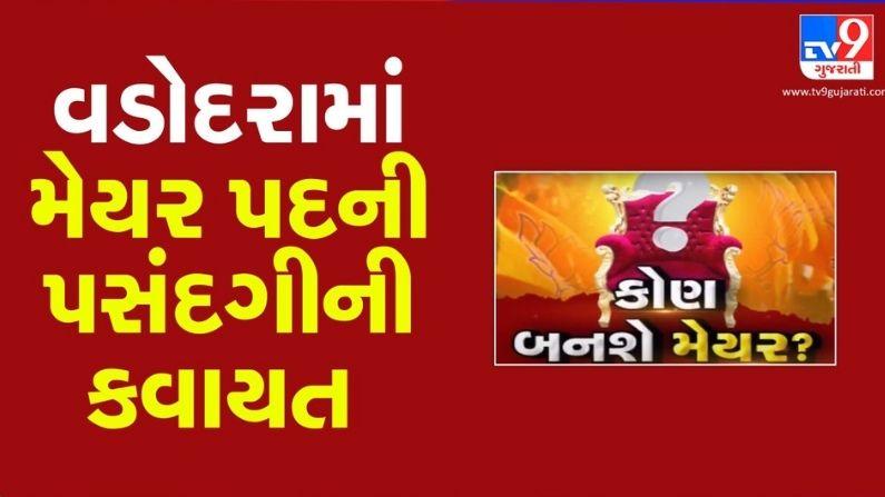 Vadodaraમાં ભાજપે મેયર પદની પસંદગી માટે કવાયત હાથ ધરી, આ નામો છે ચર્ચામાં  Read:   #TV9News #Vadodara #VMC #BJP #GujaratMunicipalElection2021