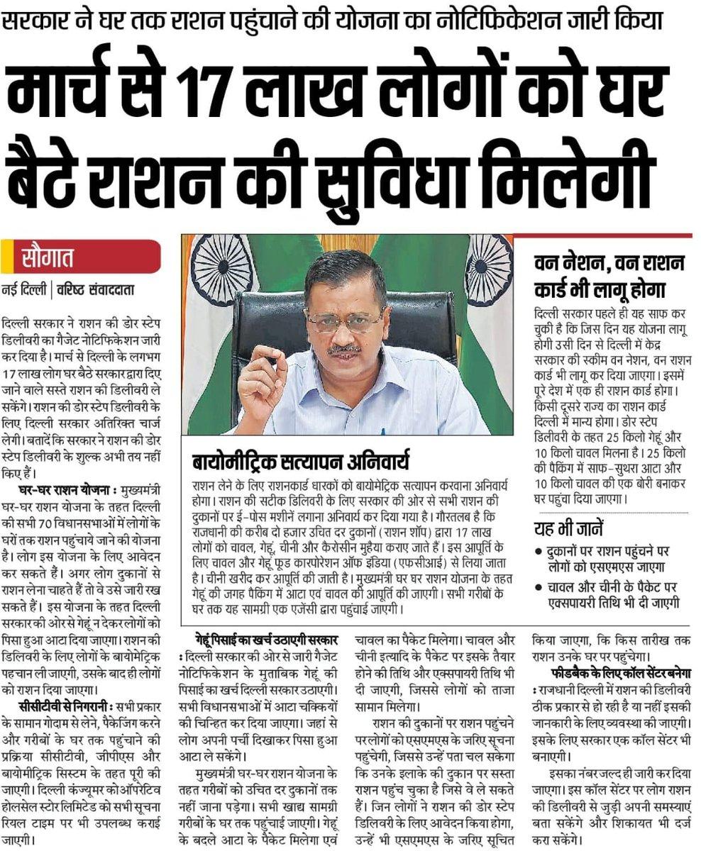 मार्च से 17 लाख लोगों को घर बैठे राशन की सुविधा मिलेगी  Arvind Kejriwal सरकार ने घर तक राशन पहुंचाने की योजना का नोटिफिकेशन जारी किया। #ArvindKejriwal #Aap