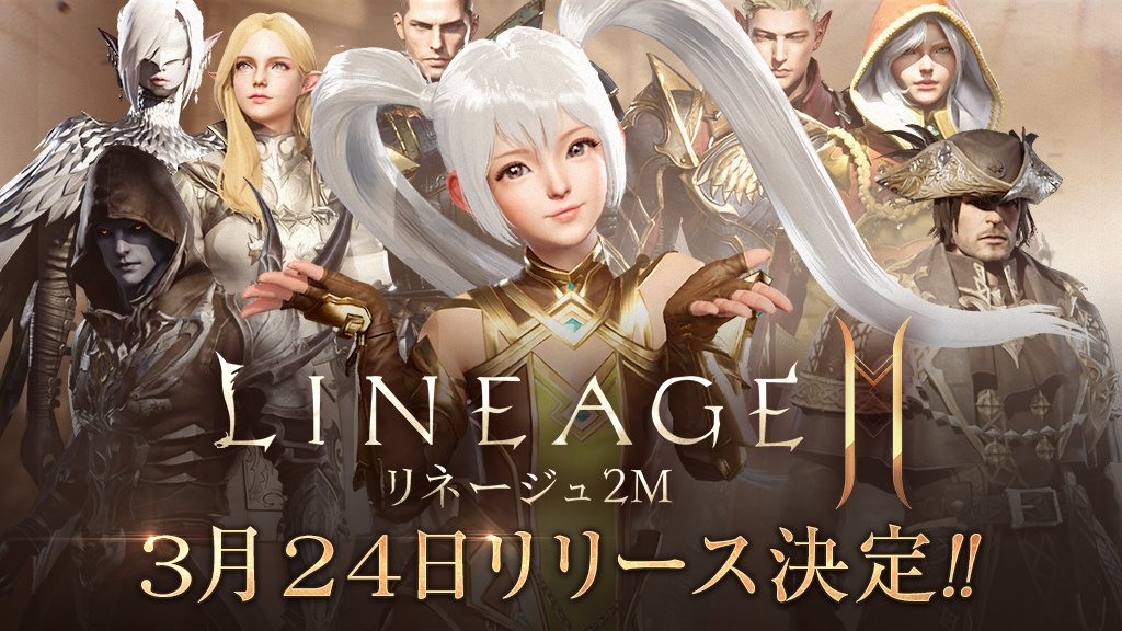 @Lineage2M_JP's photo on Briana