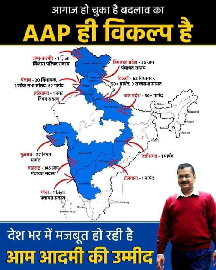 राज तिलक की करो तय्यारी  आ रहे हैं मफलर धारी ✌️  #AAP