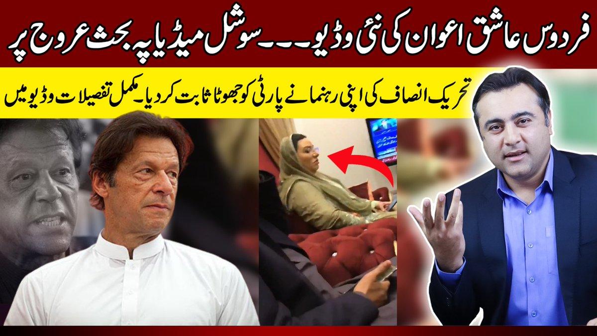 Another Secret Video of Firdous Ashiq Awan | PTI member proves party lied | Mansoor Ali Khan    #MansoorAliKhan #PTI #PTIOfficial #ImranKhan #FirdousAshiqAwan #PTIVideosLeaked #SenateElections