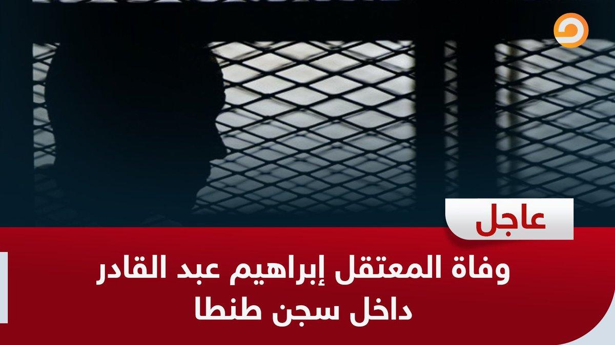 #عاجل || وفاة المعتقل ابراهيم عبد القادر البرعي عثمان -54 عاما -داخل سجن #طنطا نتيجة الاهمال الطبى