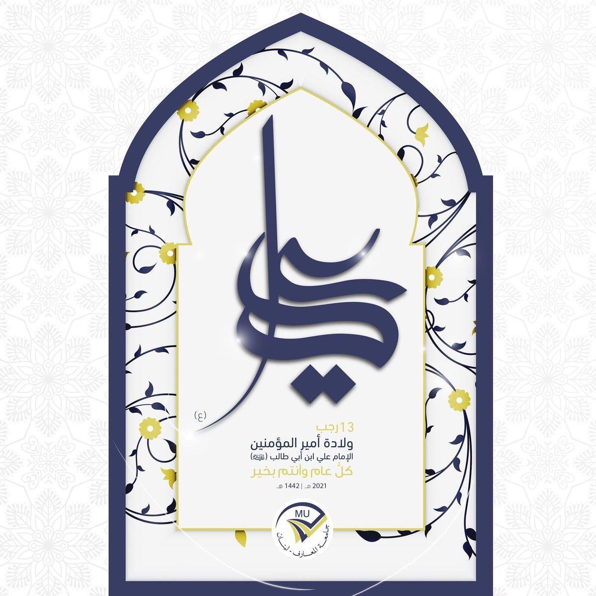 متباركين بذكرى ولادة أمير المؤمنين عليّ ابن أبي طالب (ع). كُلّ عامٍ وانتم بخير... #جامعة_المعارف  #MU