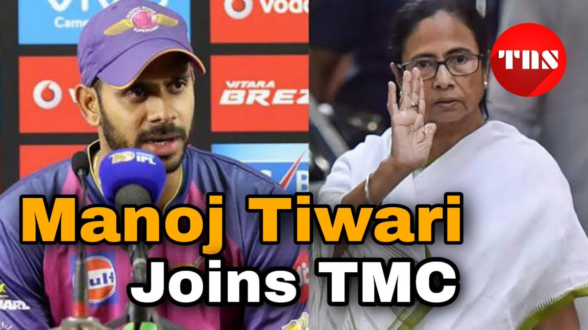 👉   India cricketer Manoj Tiwary on Wednesday joined Trinamool Congress (TMC) in the presence of Chief Minister Mamata Banerjee. This comes ahead of the Assembly elections.    #TheNewsShots #ManojTiwary #TMC #MamataBanerjee #WestBengal