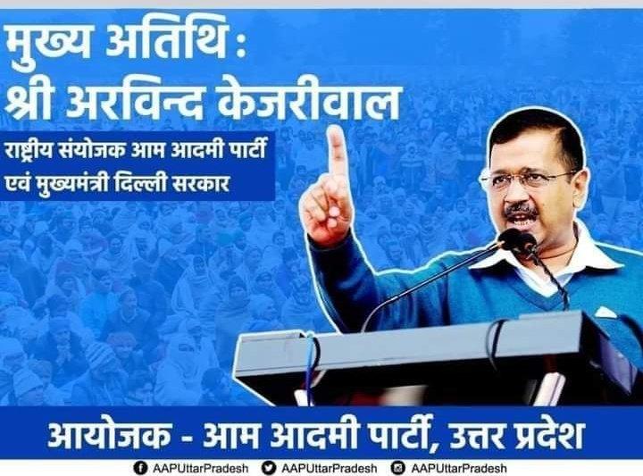 अटक से कटक तक कश्मीर से कन्याकुमारी तक #आम_आदमी_पार्टी का परचम लहराने जा रहा है क्योंकि देश की जनता ने अरविंद केजरीवाल पर भरोसा किया है। 28 फरवरी को #मेरठ के अंदर #किसान_महापंचायत को @ArvindKejriwal जी संबोधित करने जा रहे हैं। आप भी देश के बदलाव में आप का साथ दीजिए।#aap