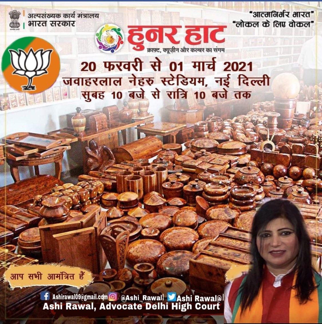 26 वां @hunarhaat दिल्ली के जवाहरलाल नेहरू स्टेडियम में हो रहा है, 20 फरवरी से 1 मार्च तक। सुबह 10 बजे से रात्रि 10 बजे तक। आप सभी आमंत्रित हैं। प्रवेश निःशुल्क।  @narendramodi @HunarHaat @AatmanirbharBharat @VocalForLocal #delhi #adeshguptabjp #BJP4Delhi #MukhtarAbbasNaqvi