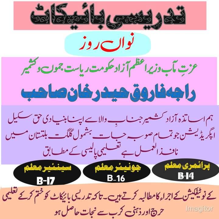 #AJKTeachersScaleUpgradation #AJKTeachersProtest  @ajkteachersorg  @kashmir_journal  #GeoNews  #ARYNewsUrdu  #KashmirSolidarityDay  #PTIGovernment  #ImranKhan