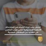 Image for the Tweet beginning: الإفراط في استخدام الأجهزة الإلكترونية