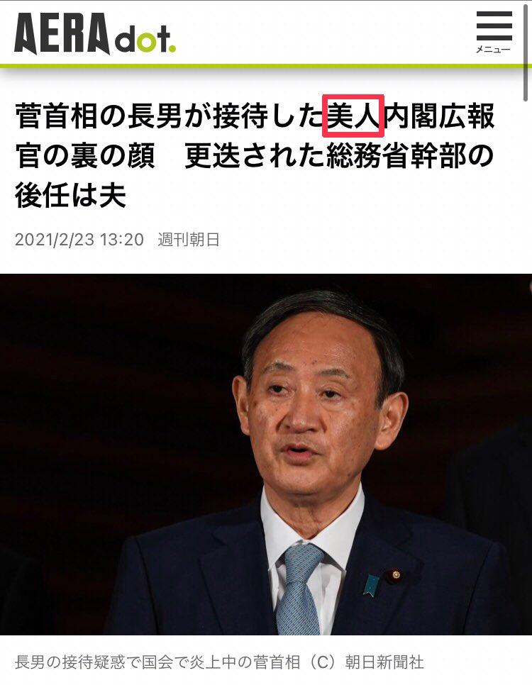 ギャオ 実話 朝日新聞 イケメン男子官僚 広報官に関連した画像-02