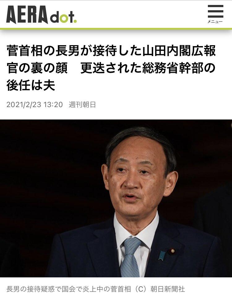 ギャオ 実話 朝日新聞 イケメン男子官僚 広報官に関連した画像-03