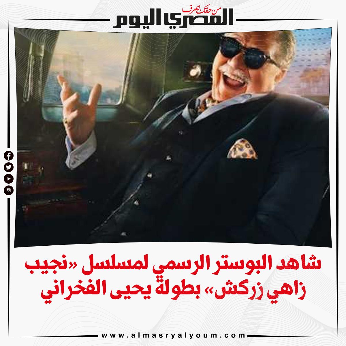 شاهد البوستر الرسمي لمسلسل « نجيب زاهي زركش» بطولة يحيى الفخراني
