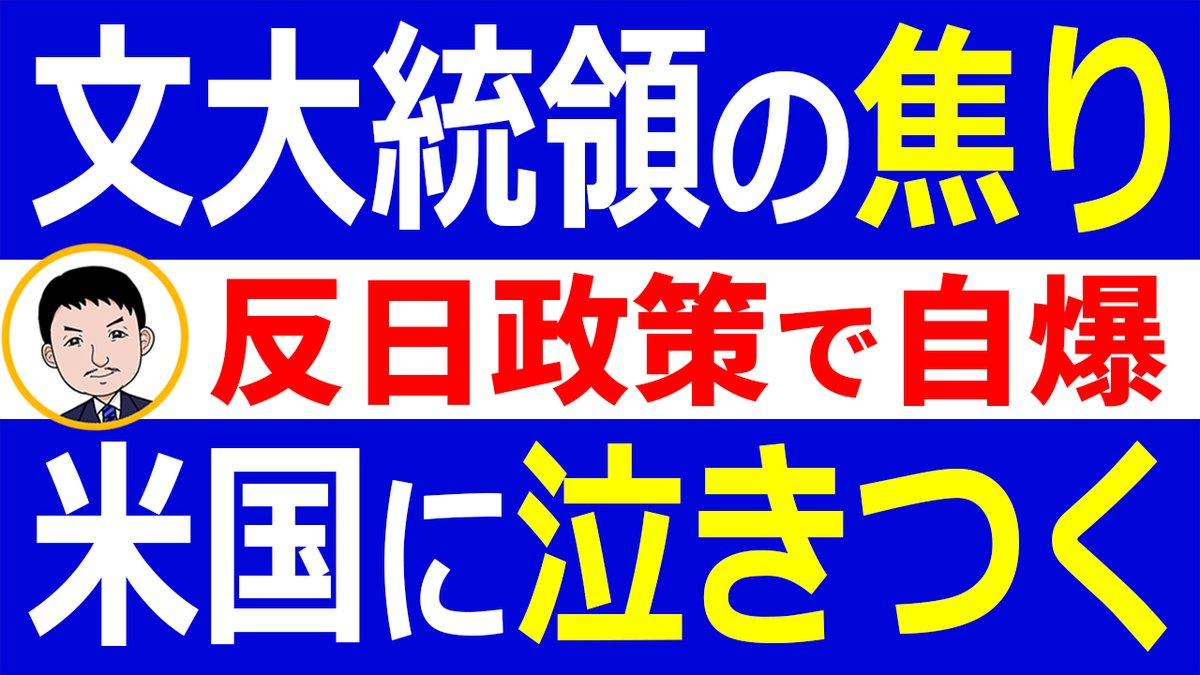 おはようございます☀ 👋 報道 探です😎 【Hotch Potch】 動画公開しました🤗  韓国側が日本の毅然とした対応にギブアップしたようで、 困り果てて米国へ仲介を申し入れています。 https://t.co/lAcz9krENI  #対日本政策 #文大統領の焦り #米国仲裁 #韓国外交 #日韓関係 #HotchPotch https://t.co/Utzd2NVg62