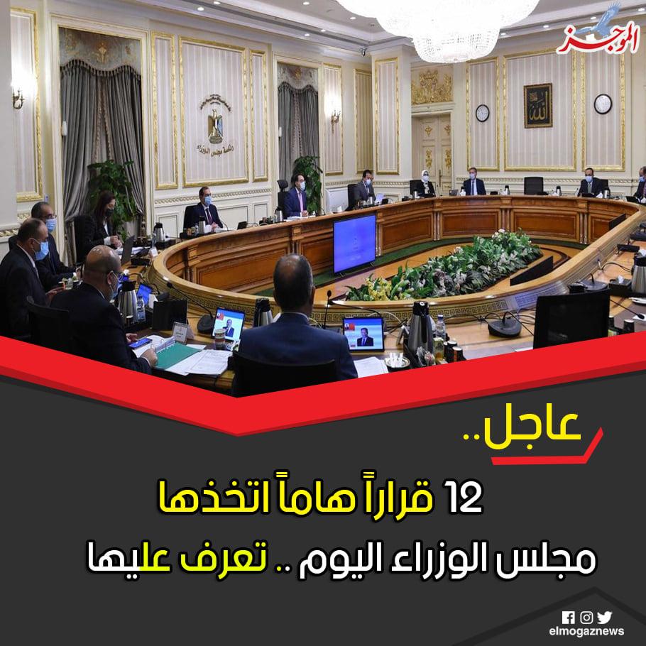 #عاجل .. 12 قراراً هاماً وصارم  اتخذها مجلس الوزراء اليوم تعرف عليها 👈👈