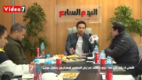الاهلي لا يقف على أحد.. جدو يكشف سر زعل الجماهير الحمراء من رمضان صبحي