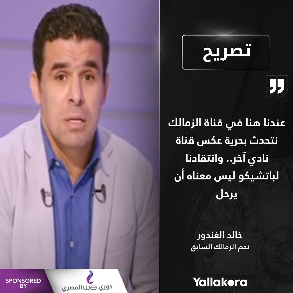 خالد الغندور️ عندنا هنا في قناة الزمالك نتحدث بحرية عكس قناة نادي آخر.. وانتقادنا لباتشيكو ليس معناه أن يرحل