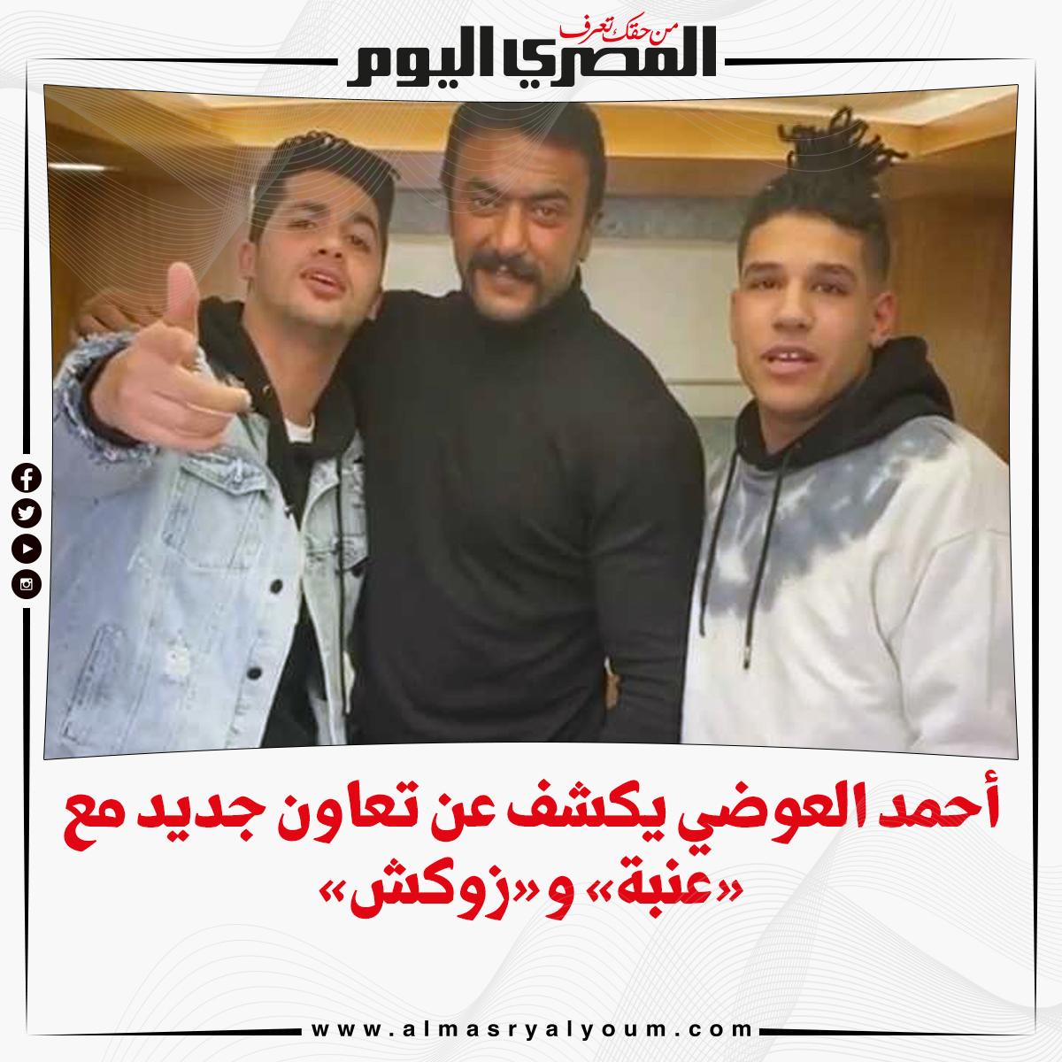 أحمد العوضي يكشف عن تعاون جديد مع « عنبة» و« زوكش»