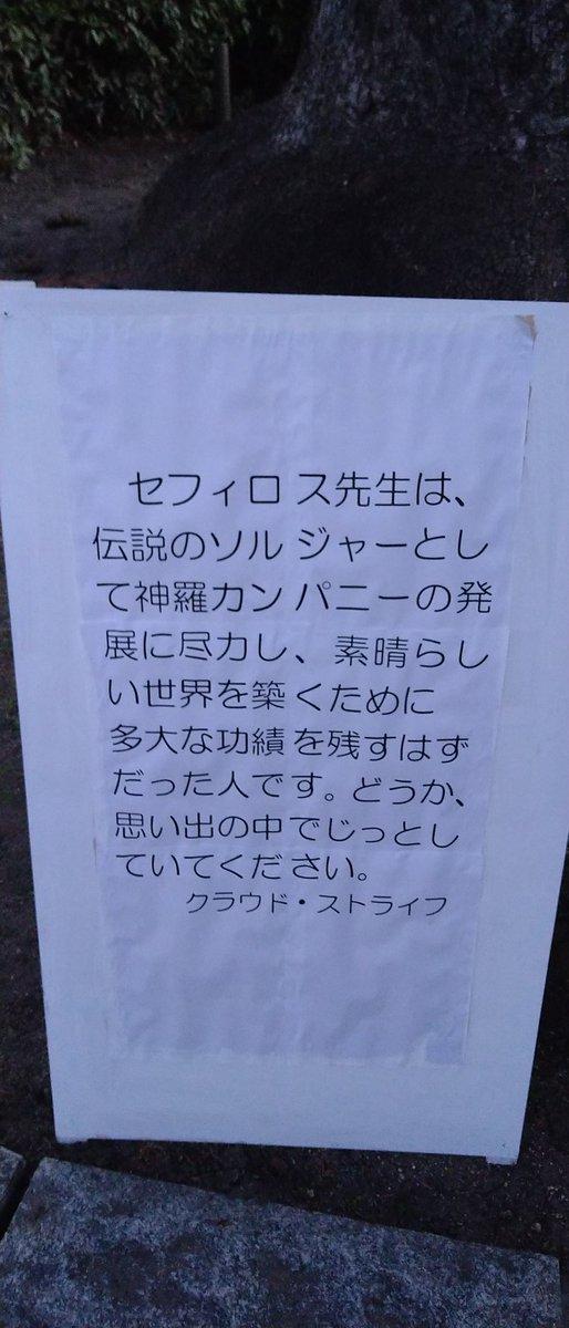 京大入試名物の折田先生像を見に行ってみたら…セフィロスがいる…!!