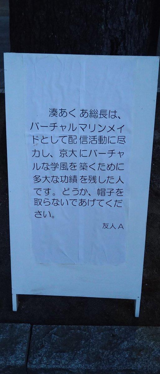 入試 京 大