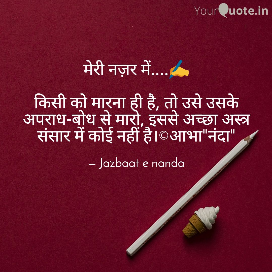 #quote #myquote #astra #apradhbodh #quoteoftheday #justsaying #suvichar  #jazbaat_e_nanda     Read my thoughts on @YourQuoteApp at
