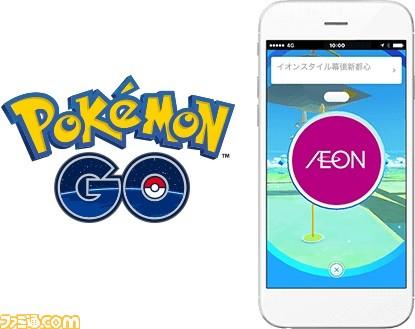 test ツイッターメディア - イオンと『ポケモンGO』のコラボが2月28日をもって終了。イオン店舗に配置されているジムはすべて消去に  #pokemonGO  https://t.co/2Qyh3Ws8iU https://t.co/kSMx9RbB54