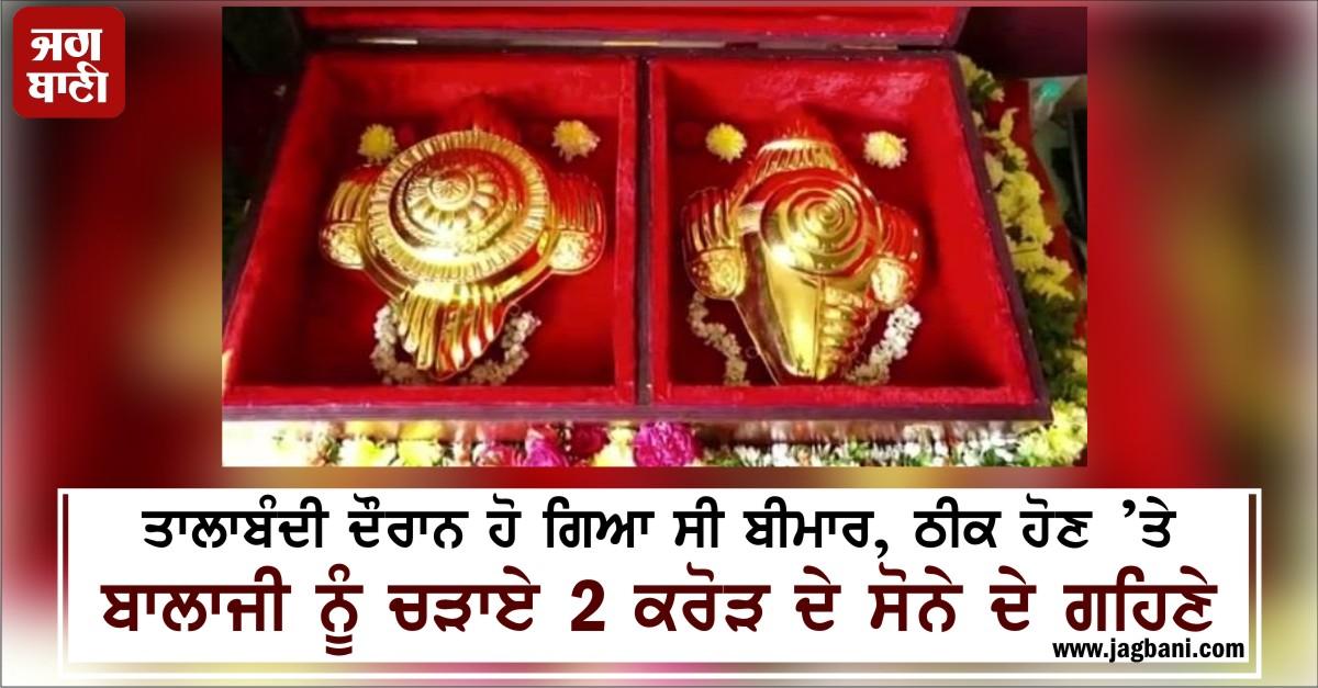 ਤਾਲਾਬੰਦੀ ਦੌਰਾਨ ਹੋ ਗਿਆ ਸੀ ਬੀਮਾਰ, ਠੀਕ ਹੋਣ 'ਤੇ ਬਾਲਾਜੀ ਨੂੰ ਚੜਾਏ 2 ਕਰੋੜ ਦੇ ਸੋਨੇ ਦੇ ਗਹਿਣੇ  #Lockdown #Balaji #Gold #Jewelry