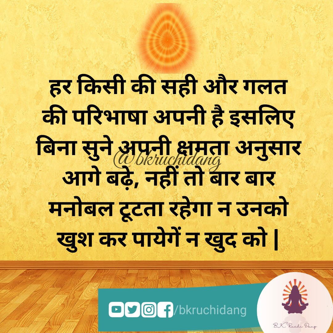 @brahmakumarisHQ  @BKsORC  @bkshivani  @bkruchidang  #OmShantiRetreatCentre #BrahmaKumaris #RajaYoga #OmShanti #Sunday #Today #GoodVibes #Hindi #Spirituality #SpiritualAwakening #SelfLove #Peace #Love #Joy #God